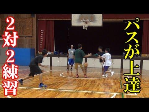 パスがうまくなる2on2練習【バスケ指導】