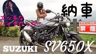 【SV650X】乗ってみたら物凄くエッチなバイクだった【モトブログ 】