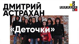 Предпремьерный показ фильма «Деточки» Дмитрия Астрахана