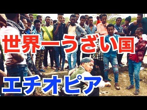 世界一うざい国エチオピアに着いたら、早速ハプニングが発生…【アフリカ縦断#8】