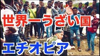 世界一うざい国エチオピアに着いたら、早速ハプニングが発生…