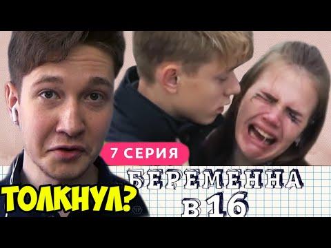 ЖЕСТЬ НА БЕРЕМЕННА В 16. РОССИЯ | 2 СЕЗОН, 7 ВЫПУСК | ВИКТОРИЯ, САРАТОВ