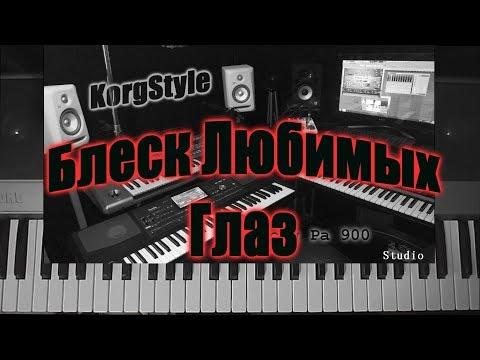 KorgStyle  -Блеск Любимых Глаз (Korg Pa 900) DemoVersion 2017