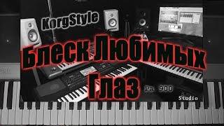 KorgStyle & Modern Martina -Блеск Любимых Глаз (Korg Pa 900) DemoVersion