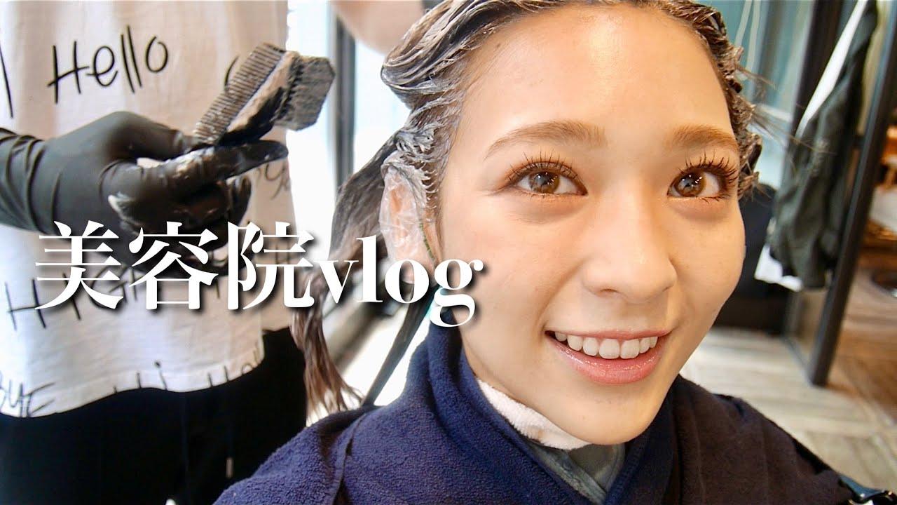 【VLOG】インスタグラマーの美容day💁🏼♀️❤️いつも通ってる美容院紹介✨