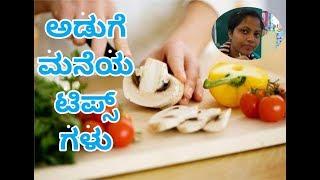 ಅಡುಗೆ ಮನೆಯ ಕೆಲವೊಂದು ಟಿಪ್ಸಗಳು|kitchen tips| ಅಡುಗೆಯ ಟಿಪ್ಸ್ |kitchen tips in Kannada
