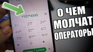 СЕКРЕТНЫЕ КОДЫ ТВОЕЙ СИМ-Карты!!!