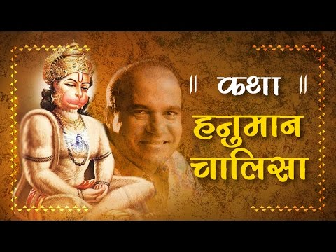 Story of Hanuman Chalisa in Beautiful Voice of Suresh Wadkar | Hanuman Chalisa With Lyrics