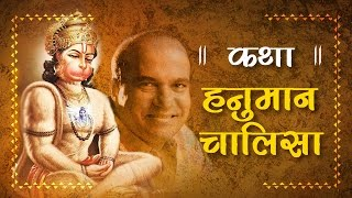 Story of Hanuman Chalisa in Beautiful Voice of Suresh Wadkar   Hanuman Chalisa With Lyrics
