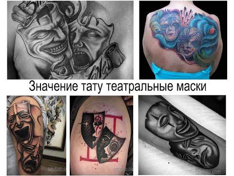 Значение тату театральные маски - факты и фото для сайта Tatufoto.com
