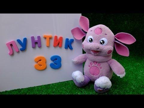 Лунтик учит буквы (АЛФАВИТ) развивающий мультфильм игра. Развивающее видео для самых маленьких