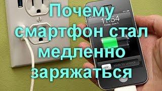 Почему смартфон стал медленно заряжаться(, 2016-12-05T15:31:48.000Z)