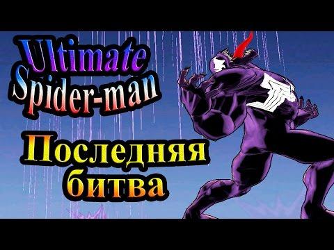 Прохождение Ultimate Spider-Man [озвучка]
