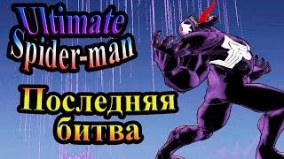 Ultimate Spider-man (Абсолютный Человек-паук) - часть 8 - Финал. Последняя битва(Ultimate Spider-man (Абсолютный Человек-паук) c Доцентом Подписка на канал ..., 2015-07-20T05:41:36.000Z)