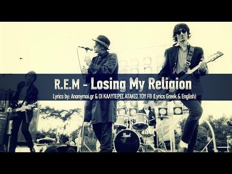 REM - Losing My Religion ♬ (Lyrics Greek-English)
