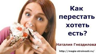Как перестать хотеть есть?