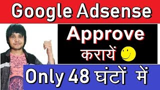 How To Approve Google Adsense Account For Website in 2 days | My Method - 2018 [ Hindi ]