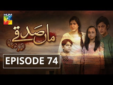 Maa Sadqey - Episode 74 - HUM TV Drama - 3 May 2018