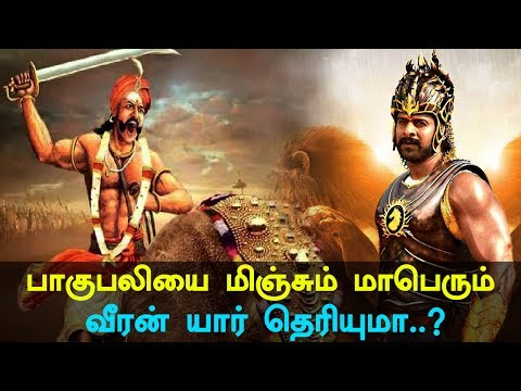 Know about the Tamil King who is Stronger than Baahubali
