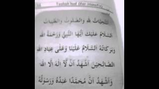 Dua after durood