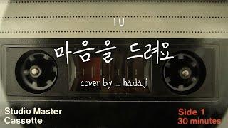 아이유 (IU) - 마음을 드려요 'Piano cover'
