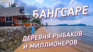 Бангсаре альтернатива Паттайе Уютный городок для отдыха и жизни