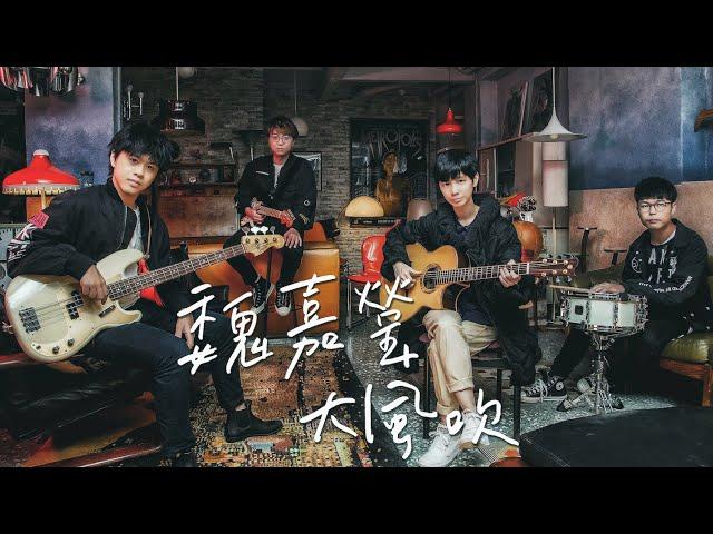 魏嘉瑩 Arrow Wei【大風吹】Cover