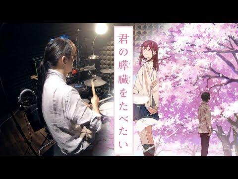 【君の膵臓をたべたい】sumika - 春夏秋冬 フルを叩いてみた / Kimi No Suizou Wo Tabetai ED Haru Natsu Aki Fuyu Full Drum Cover