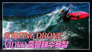 제주서핑 SURFING DRONE & MOVIE…