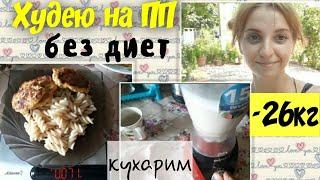 постер к видео Как похудеть без диет? Правильное питание  готовим  овсянное молоко сами мои покупки