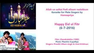 Allah un aaNaipadi - Karaoke for Male Singers by Hamsapriya