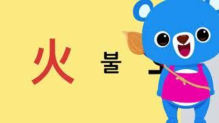 [동아출판] 7세 초능력 놀이 한자 1단계 - 한자 챈…