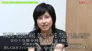 プリンセンスプリンセスのヴォーカルで歌手の岸谷香さんの大阪でのライ...