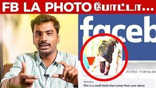 Facebook Profile Picture - க்கு பின்னால் இருக்கும் ஆபத்து!