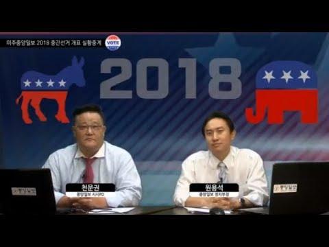 미주중앙일보 2018 중간선거 개표 실황중계