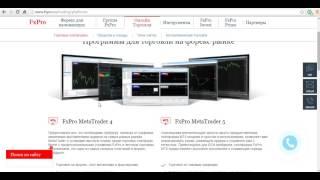 Обзор сайта форекс брокера FxPro