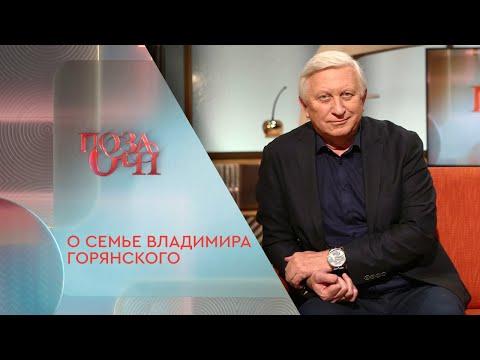 О семье Владимира Горянского | «Позаочі» на «Интере»