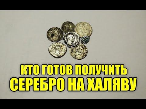 Серебряные монеты на ХАЛЯВУ