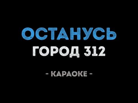 Город 312 - Останусь (Караоке)