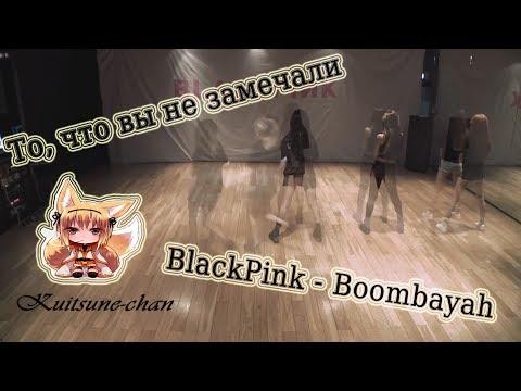 То, чего вы не замечали: BlackPink - Boombayah