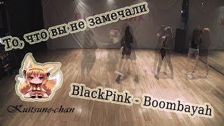 Скачать То чего вы не замечали BlackPink Boombayah