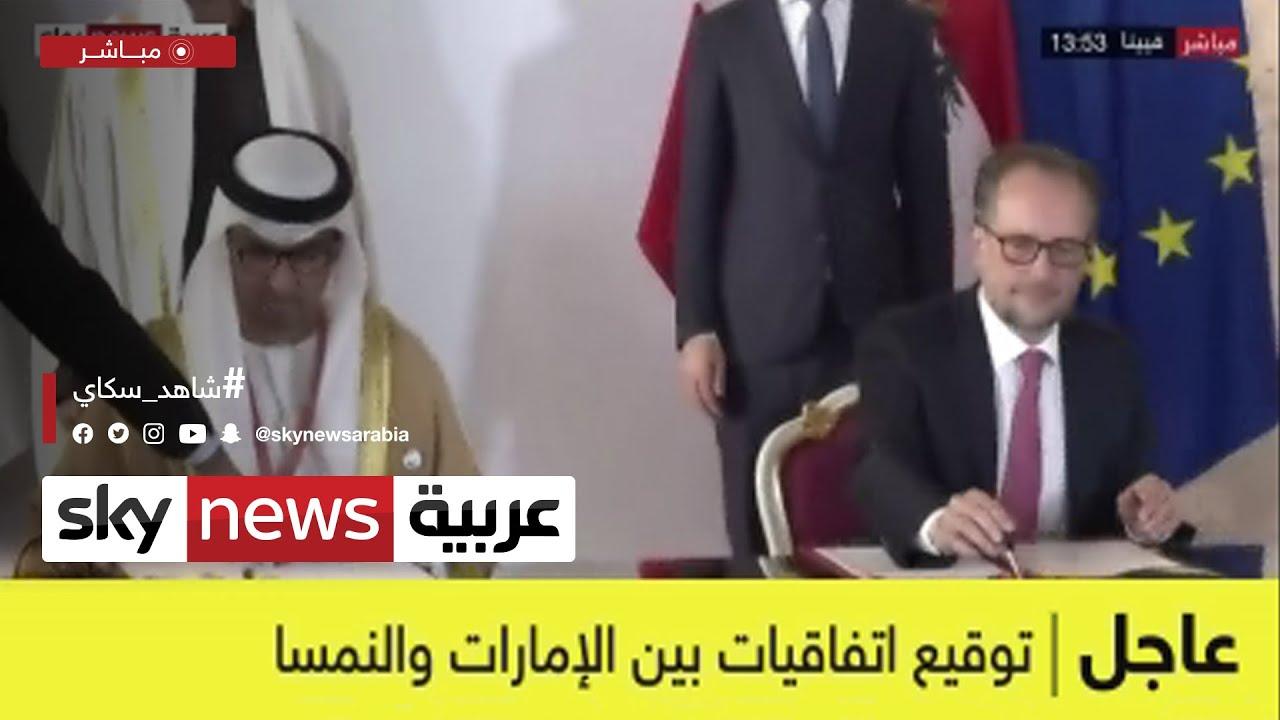 #عاجل.. توقيع اتفاقيات بين الإمارات والنمسا  - نشر قبل 2 ساعة