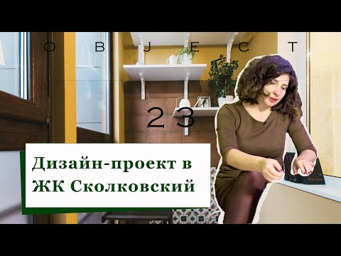 О создании дизайн-проекта квартиры  в ЖК Сколковский
