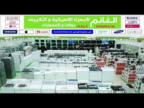 شاهد افتتاح محلات الغانم بطريف أكبر صالة للأجهزة الكهربائية بالمحافظة Youtube
