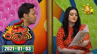 Hiru TV | Danna 5K Season 2 | EP 189 | 2021-01-03 Thumbnail