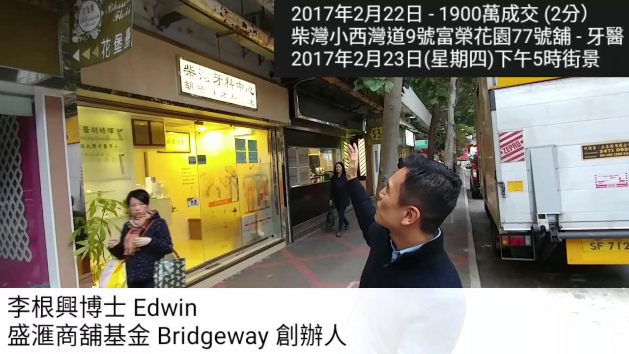 (傳)2分: 柴灣小西灣道9號富欣花園77號舖(牙醫)1900萬,2017年2月22日成交 - YouTube