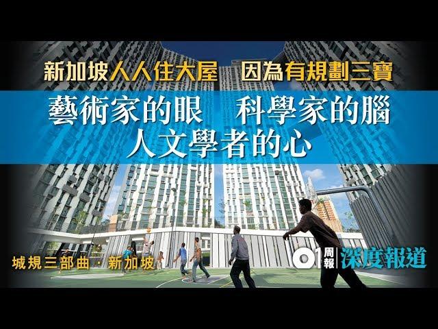 點解新加坡可以人人住大屋?因為有規劃三寶!|01周報