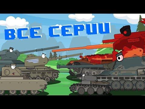Все серии про Немецкого Монстра : Мультики про танки