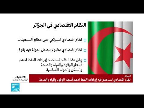 أرقام عن دولة الجزائر واقتصادها  - 23:00-2019 / 12 / 12