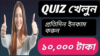 Earn Unlimited Free Paytm Cash By Playing Quiz Games | 100% ভেরিফিএদ| No Earning Limit